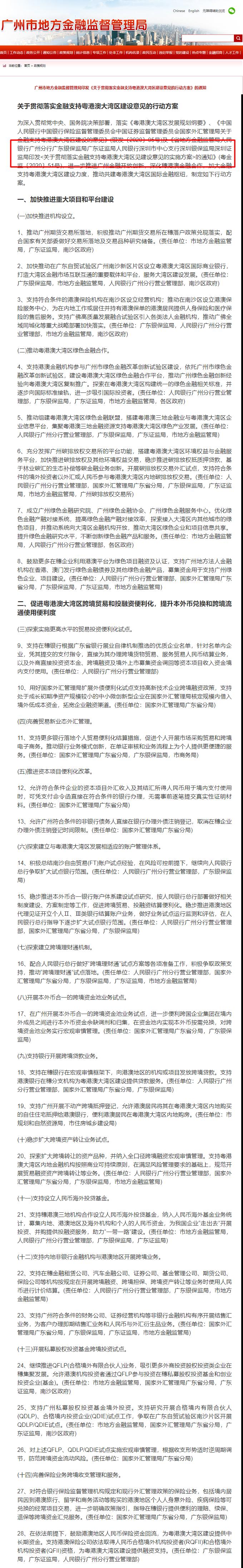 国际期货钠指直播广州期货交易所渐行渐近,难点在于上市品种选择