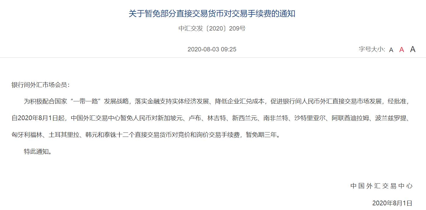 c中国外汇交易中心:暂免部分直接交易货币对交易手续费